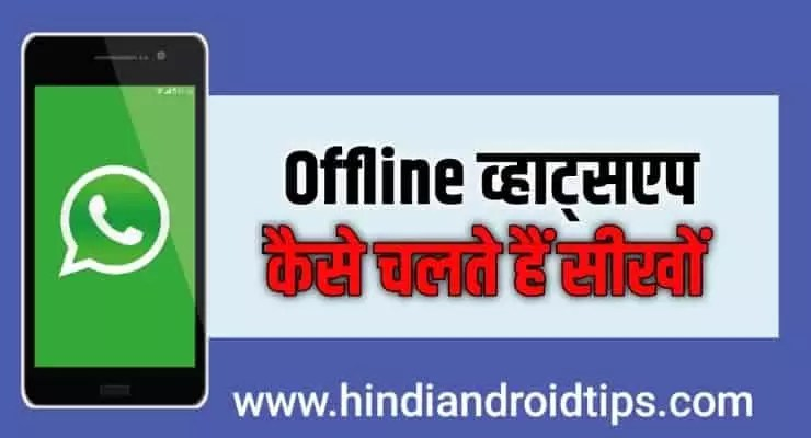 How_to_show_Offline_in_Whatsapp_when_i_am_Online_in_hindi