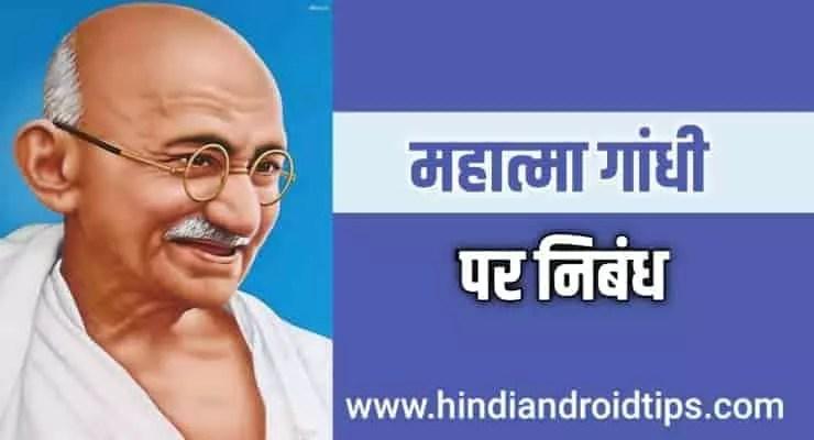 Mahatma_Gandhi_Essay_in_hindi