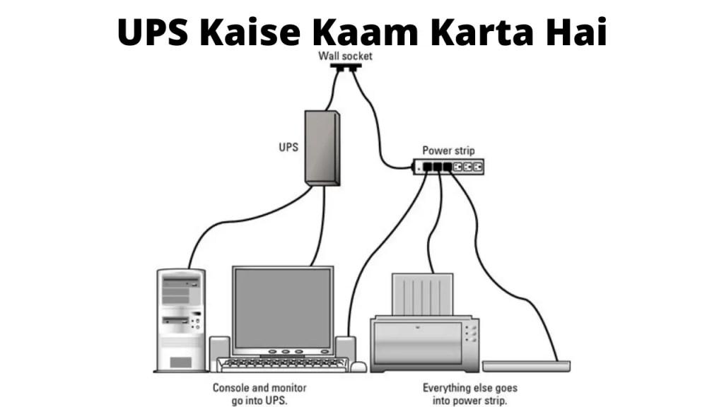 UPS kya hai1
