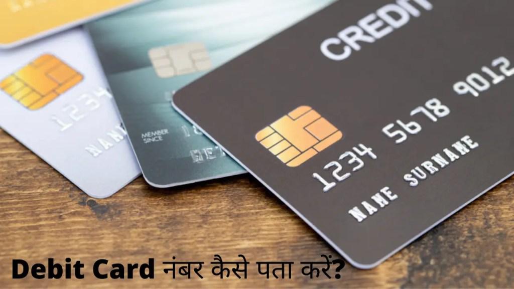 Debit Card के प्रकार क्या है 3
