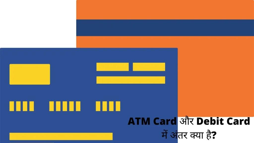 Debit Card के प्रकार क्या है 4