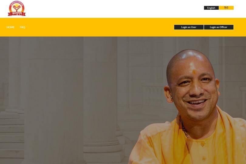 Abhyudaya Yojana homepage