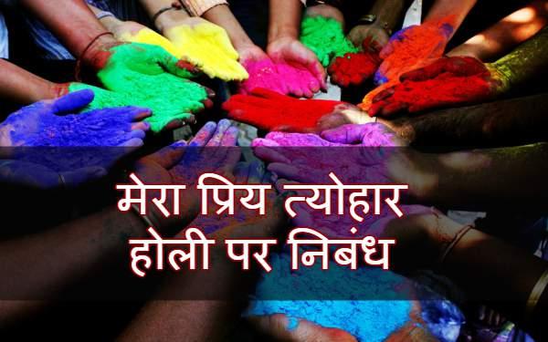 Holi Par Nibandh Hindi Mein