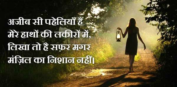 Love Shayari on Life Partner in Hindi