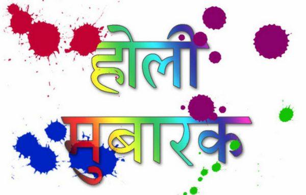 holi image for whatsapp