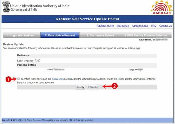 Aadhar Card Me Sudhar Online Tarika