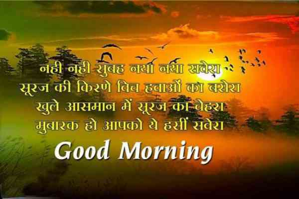 Good Morning Images and Hindi Quotes