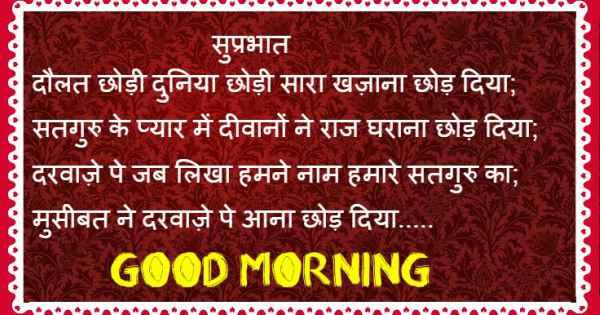 Good Morning Tea Image in Hindi