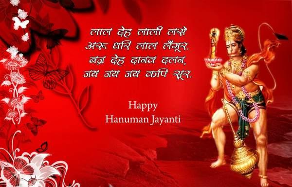Hanuman Jayanti Status For Whatsapp
