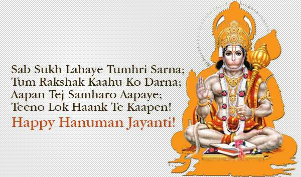 Happy Hanuman Jayanti Wishes