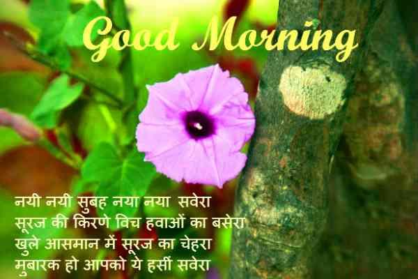 Hindi Good Morning Images Download