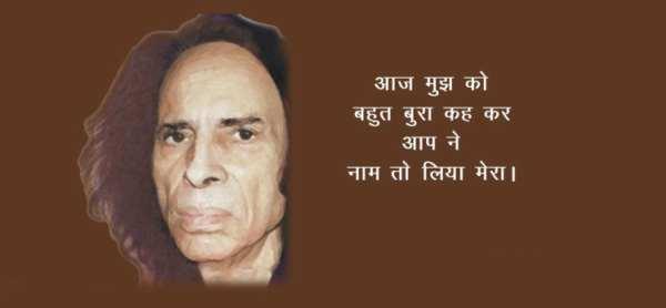 Jaun Elia Shayari in Hindi