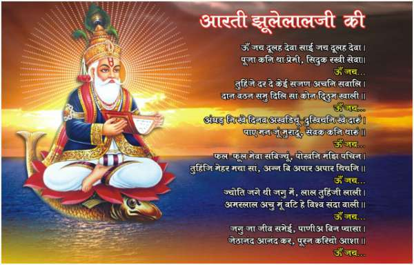 Jhulelal Aarti Lyrics in Hindi