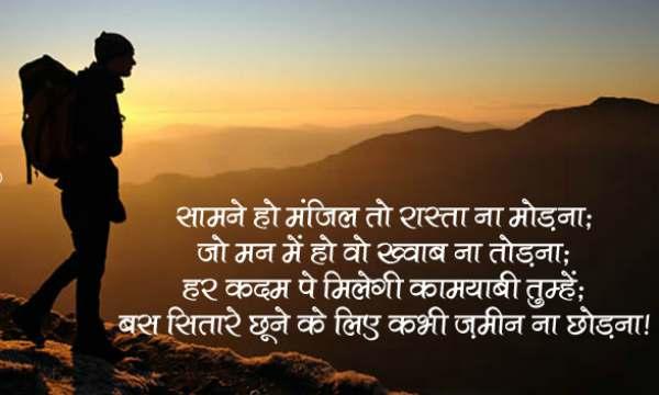 Pdf hindi shayari motivational in