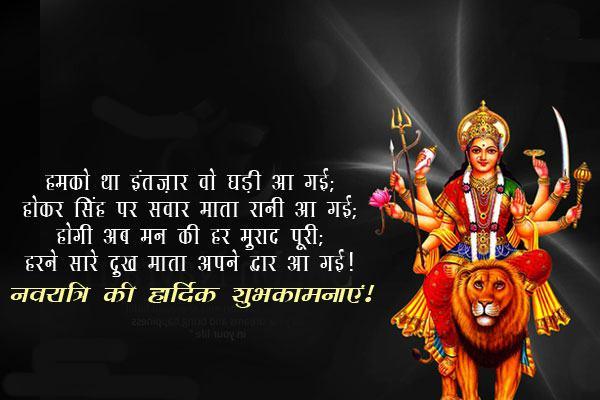 Navratri Shayari Hindi Me