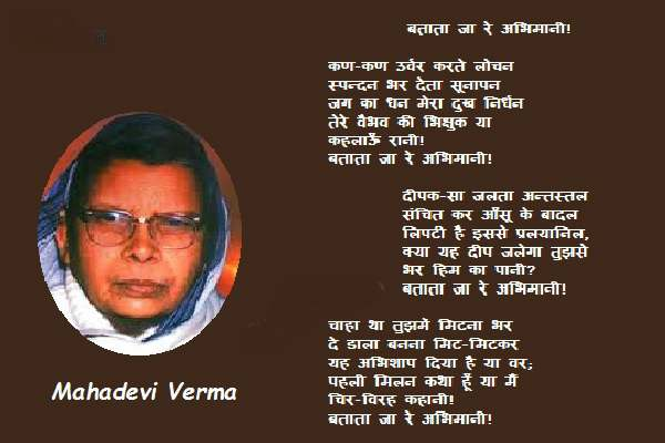Poet Mahadevi Verma Poems in Hindi