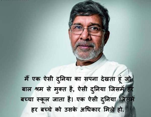 Quotes of Kailash Satyarthi in Hindi