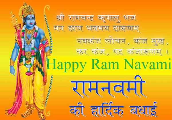 Ram Navami Ki Hardik Shubhkamnaye in Hindi