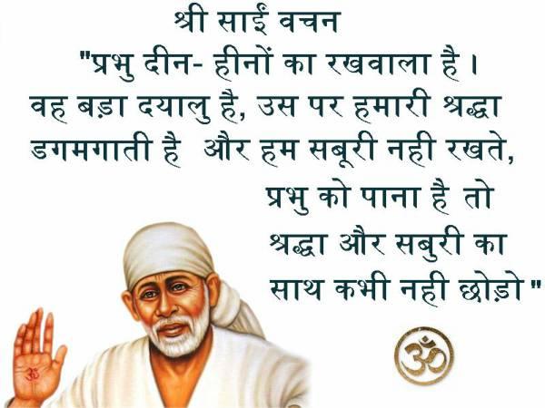 vachan Sai Baba