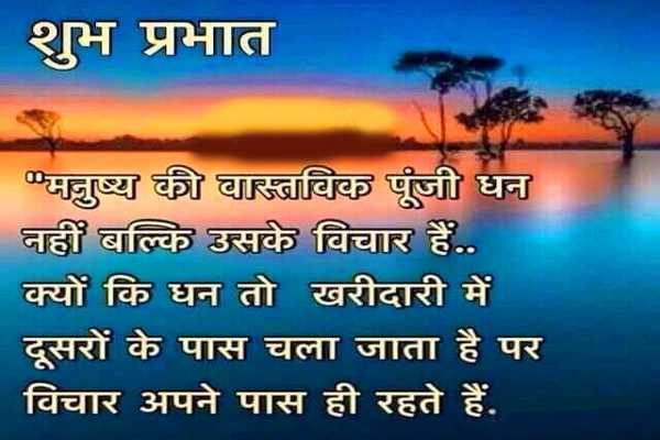 good morning image and hindi shayari