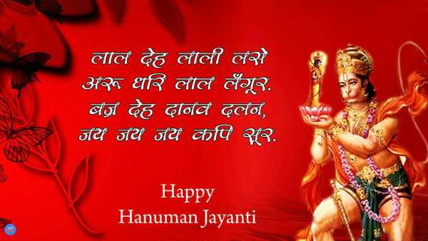 hanuman jayanti hd wallpaper download