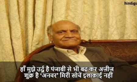 Anwar Masood Shayari in Hindi