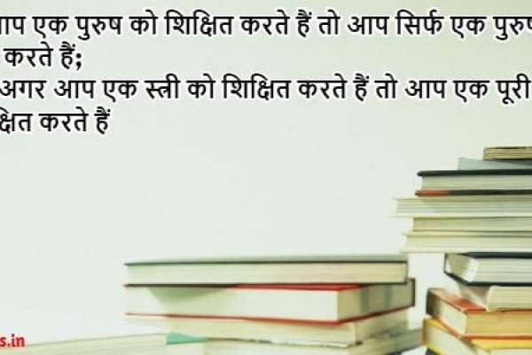 Education Quotes in Hindi Language