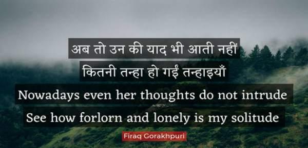 Firaq Gorakhpuri Shayari in Hindi