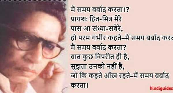 Harivansh Rai Bachchan Poems for Class 8
