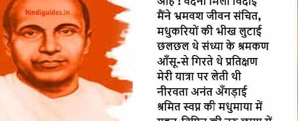 Hindi Poems By Jaishankar Prasad