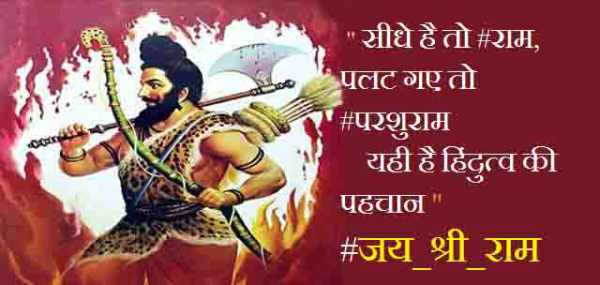 Parshuram Jayanti Wishes in Hindi