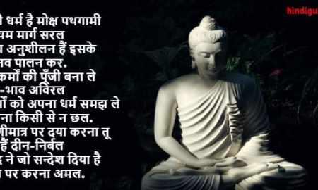 Poetry on Buddha Purnima in Hindi