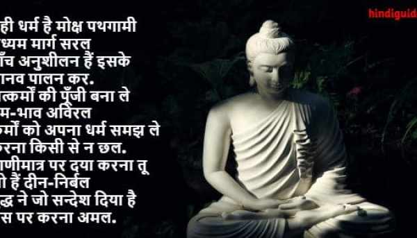 Poetry on Buddha Purnima in Hindi