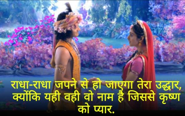 Radha Krishna Shayari for facebook