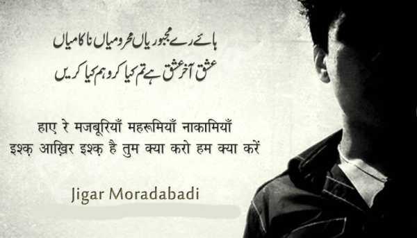Two Line Jigar Moradabadi Shayari in Hindi