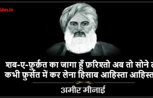 Urdu Shayari Ameer Minai