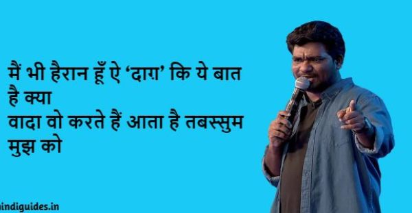 Zakir Khan Shayari Lyrics in Hindi
