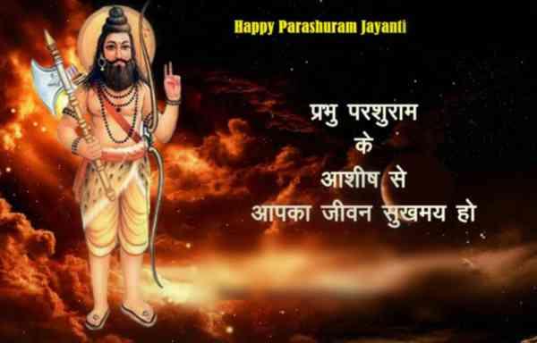 parshuram jayanti poster