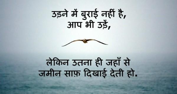 2 Line Motivational Status in Hindi for Whatsapp