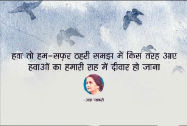 2 Line Poetry Sher & Ghazal