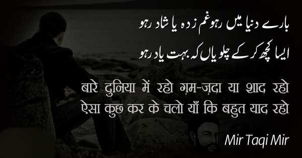 2 Line Poetry, Urdu Sher & Ghazal