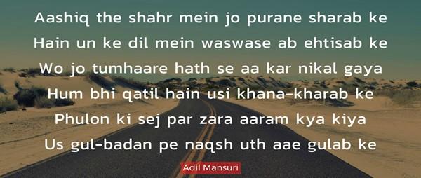 Adil Mansuri Shayari in Gujarati