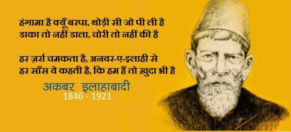 Akbar Allahabadi Shayari Hindi