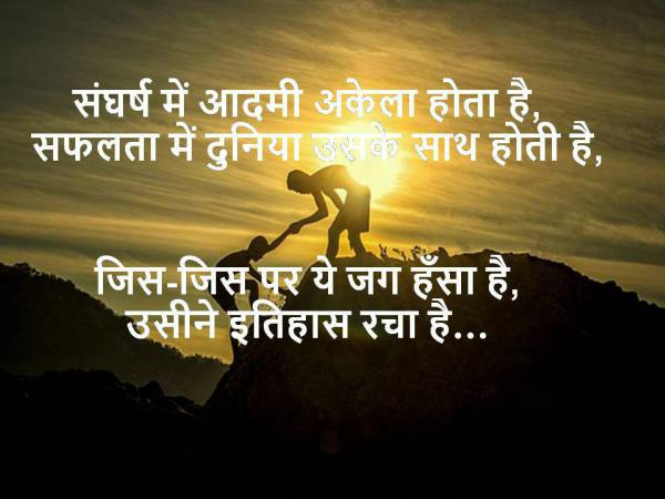 Best 2 Line Inspirational Shayari for Success In Hindi
