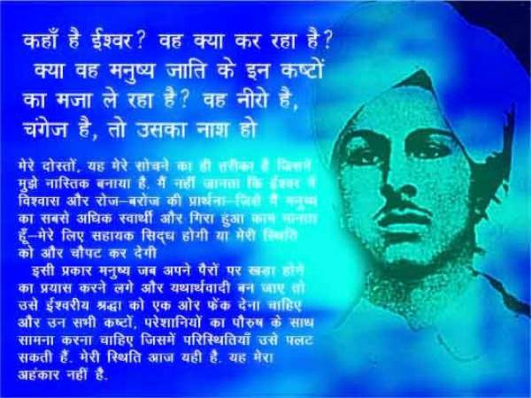 Bhagat Singh Poetry Hindi