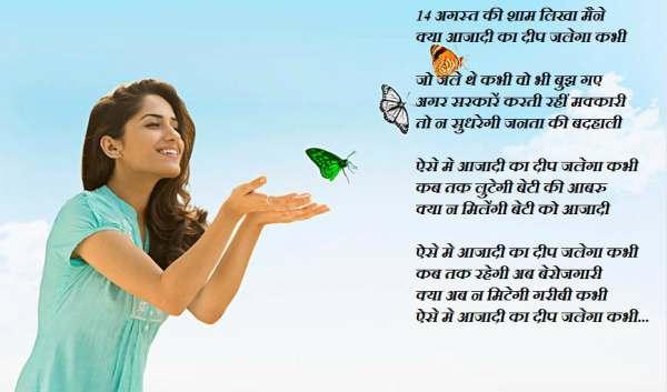 Deshbhakti Poem in Hindi