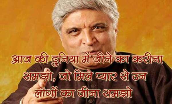 Javed Akhtar Shayari Zindagi Na Milegi Dobara