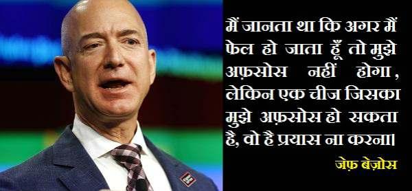 Jeff Bezos Famous Quotes
