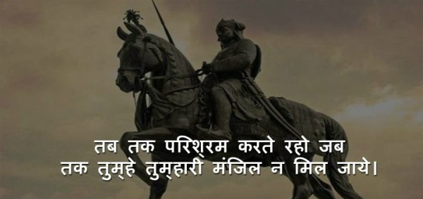 Maharana Pratap Jayanti SMS in Hindi