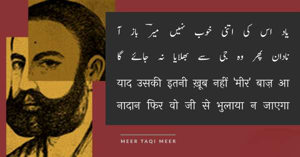 Meer Taqi Meer Shayari in Hindi